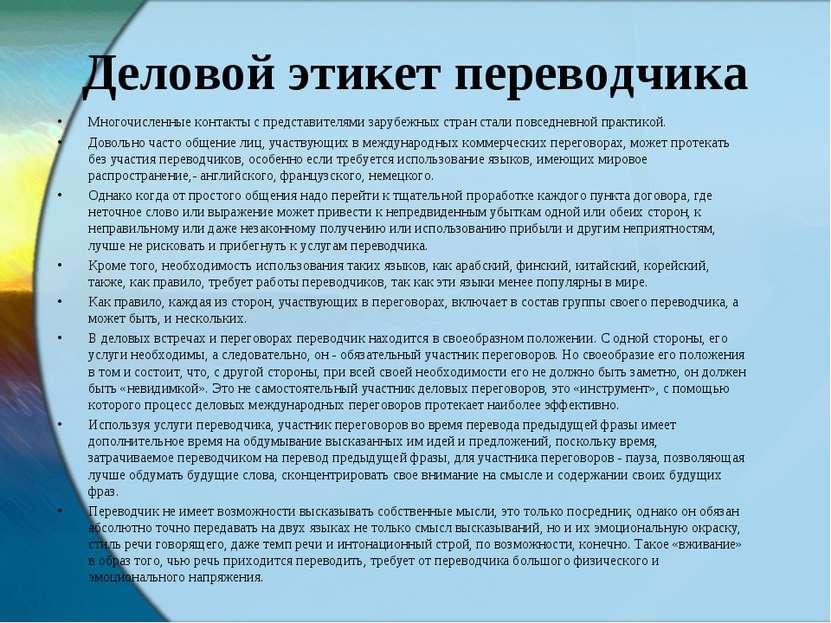 Деловой этикет переводчика Многочисленные контакты с представителями зарубежн...