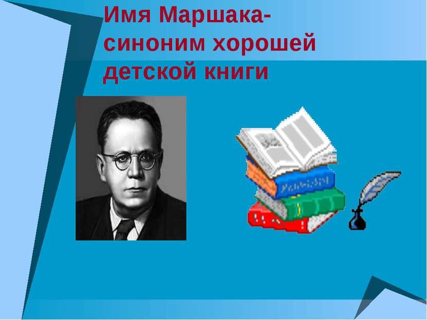 Имя Маршака- синоним хорошей детской книги