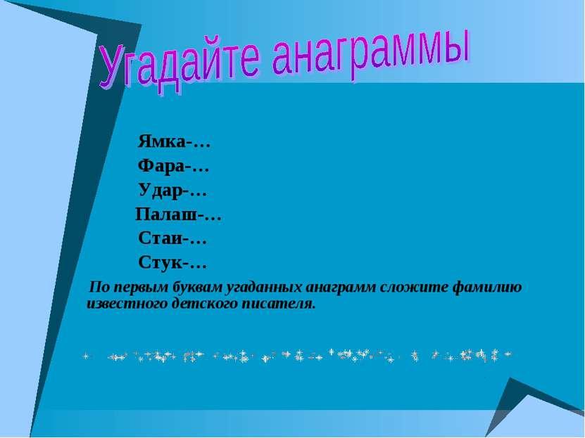 Ямка-… Фара-… Удар-… Палаш-… Стаи-… Стук-… По первым буквам угаданных анаграм...