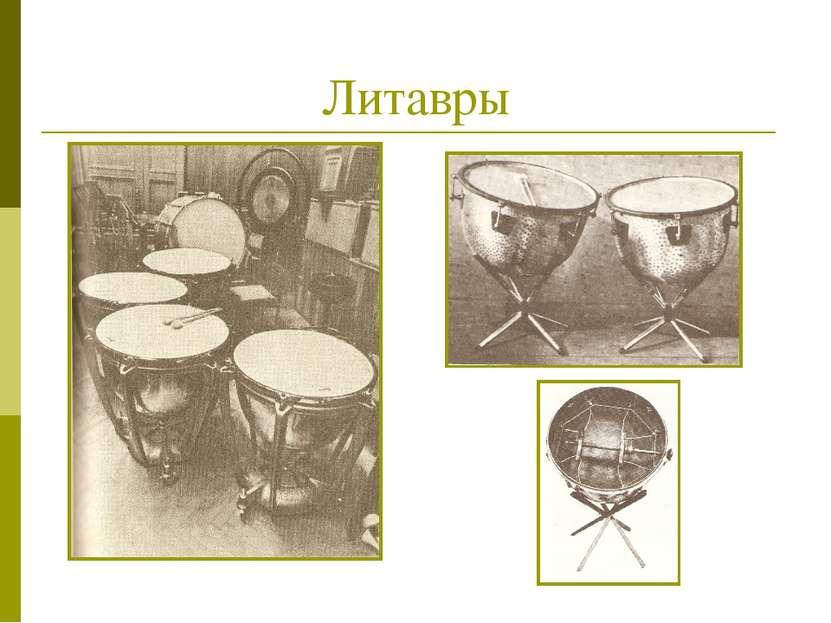 Литавры