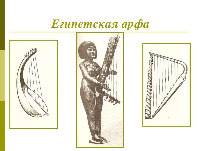 Египетская арфа