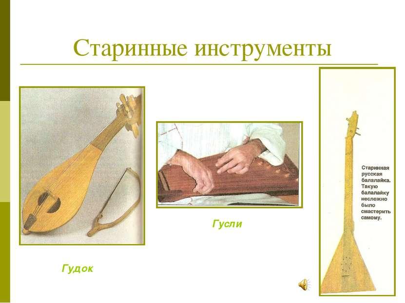 Старинные инструменты Гудок Гусли