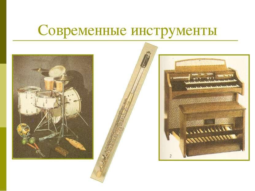 Современные инструменты