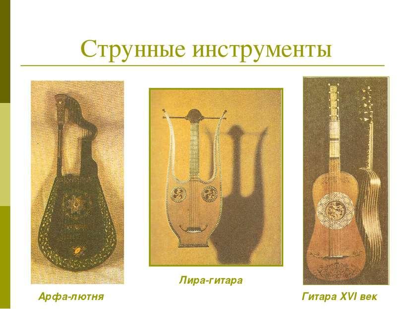 Струнные инструменты Арфа-лютня Лира-гитара Гитара XVI век