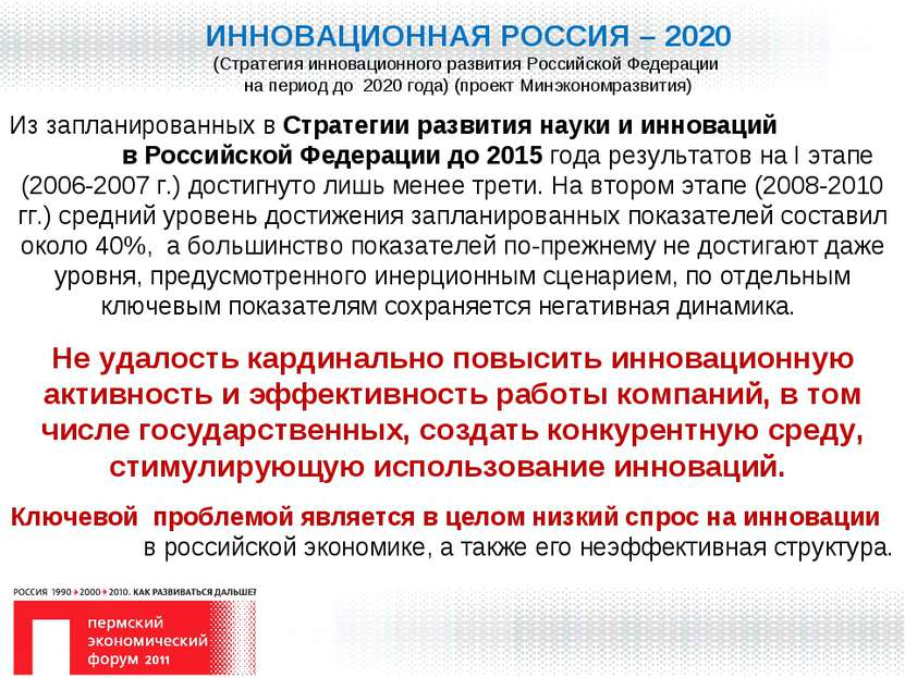 ИННОВАЦИОННАЯ РОССИЯ – 2020 (Стратегия инновационного развития Российской Фед...