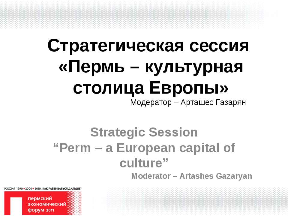 "Стратегическая сессия «Пермь – культурная столица Европы» Strategic Session ""..."