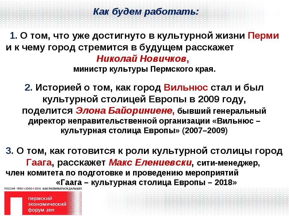 1. О том, что уже достигнуто в культурной жизни Перми и к чему город стремитс...