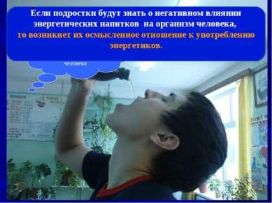 Формулировка и постановка проблемы: частое употребление энергетических напитк...