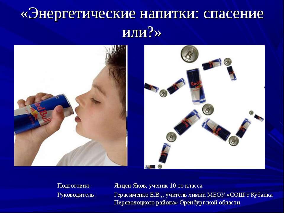 «Энергетические напитки: спасение или?» Подготовил: Янцен Яков, ученик 10-го ...