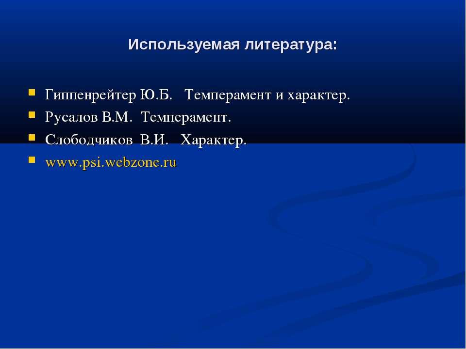 Используемая литература: Гиппенрейтер Ю.Б. Темперамент и характер. Русалов В....