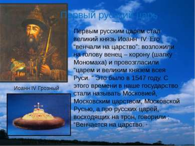 """Первый русский царь Первым русским царем стал великий князь Иоанн IV. Его """"ве..."""