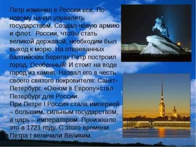 Петр изменил в России все. По-новому начал управлять государством. Создал нов...