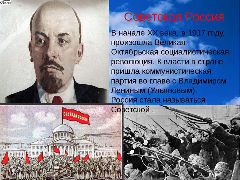 Советская Россия В начале ХХ века, в 1917 году, произошла Великая Октябрьская...