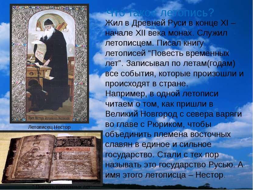 Что такое летопись? Жил в Древней Руси в конце XI – начале XII века монах. Сл...