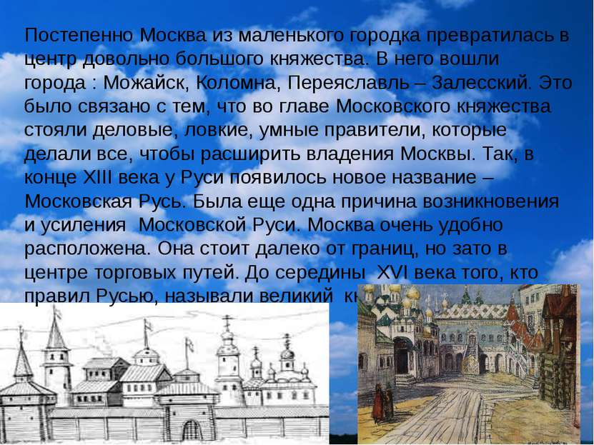 Постепенно Москва из маленького городка превратилась в центр довольно большог...