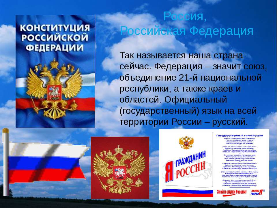 Россия, Российская Федерация Так называется наша страна сейчас. Федерация – з...