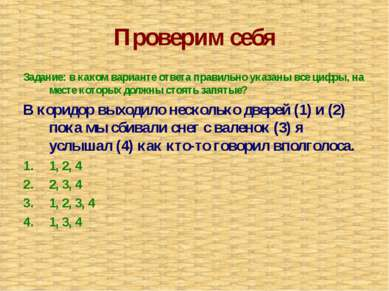 Проверим себя Задание: в каком варианте ответа правильно указаны все цифры, н...