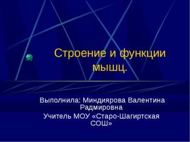 Строение и функции мышц. Выполнила: Миндиярова Валентина Радмировна Учитель М...