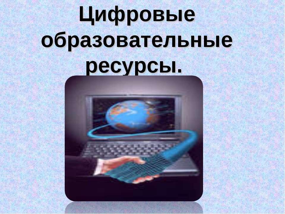 Цифровые образовательные ресурсы.