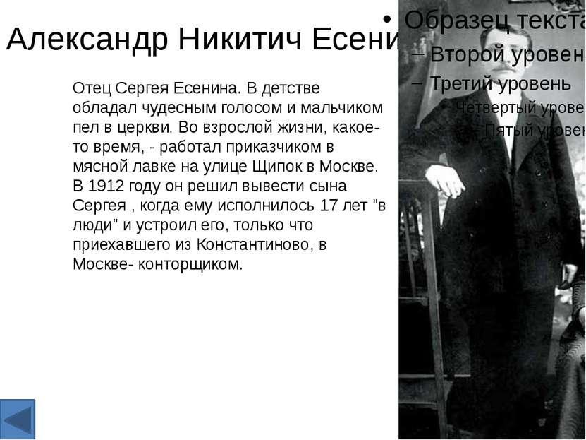 Сергей Есенин Юность Семья Биография Ранние стихи 1895-1915 г