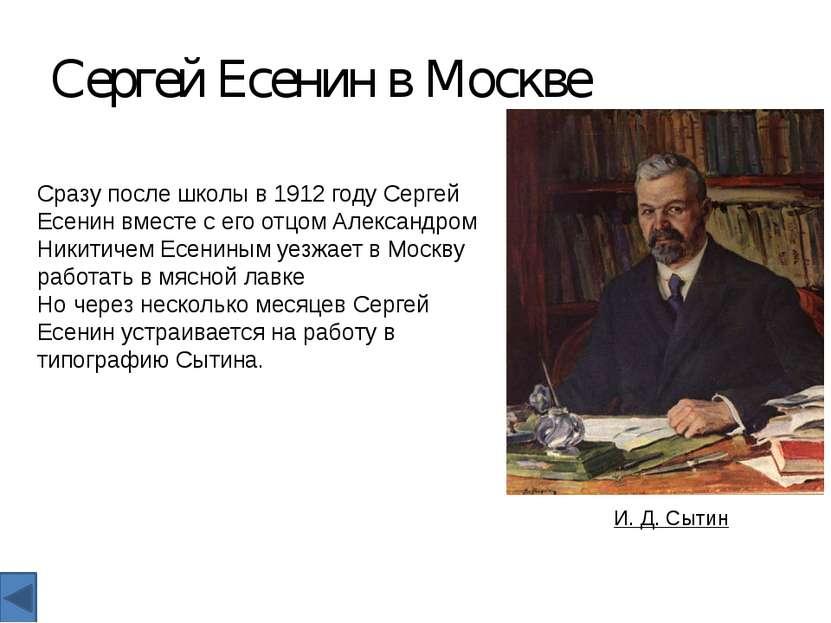 Сергей Есенин в Москве