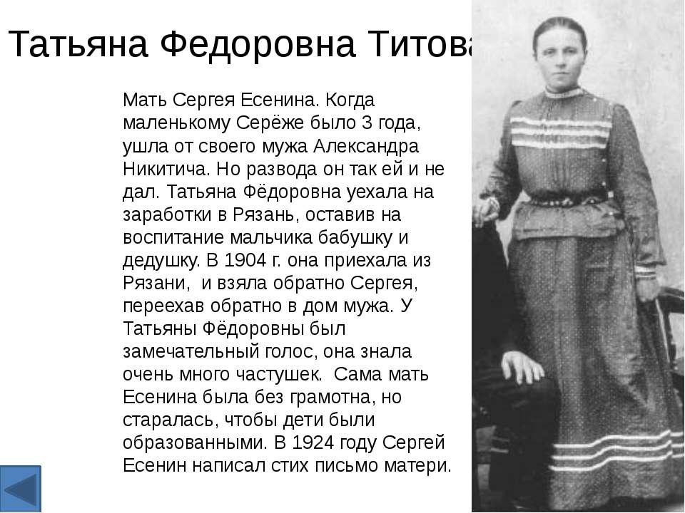 Биография Сергея Есенина Образование Творчество