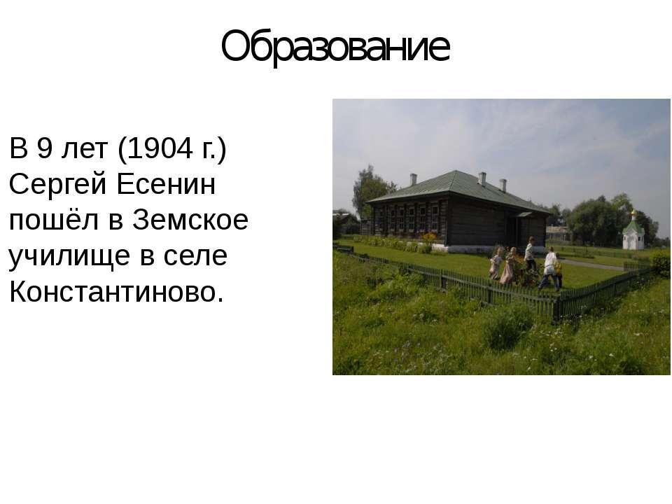 Сергей Есенин в Москве И. Д. Сытин Сразу после школы в 1912 году Сергей Есени...