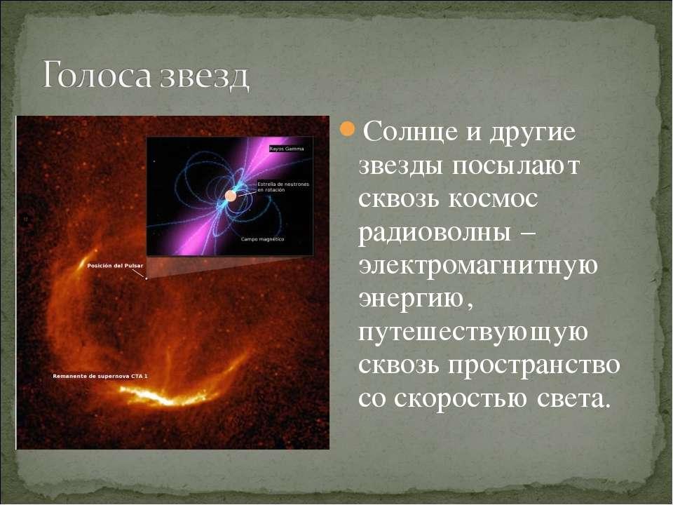 Солнце и другие звезды посылают сквозь космос радиоволны – электромагнитную э...