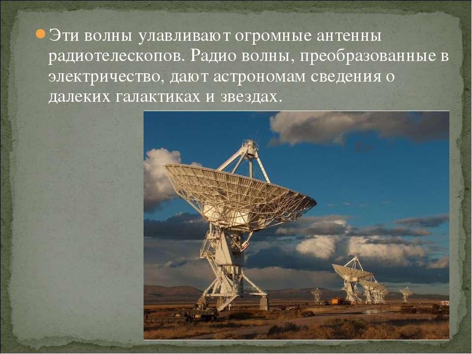 Эти волны улавливают огромные антенны радиотелескопов. Радио волны, преобразо...