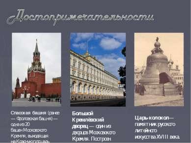 Спасская башня(ранее — Фроловская башня)— одна из 20 башенМосковского Крем...