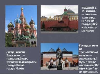 Собор Василия Блаженного— православныйхрам, расположенный наКрасной площад...