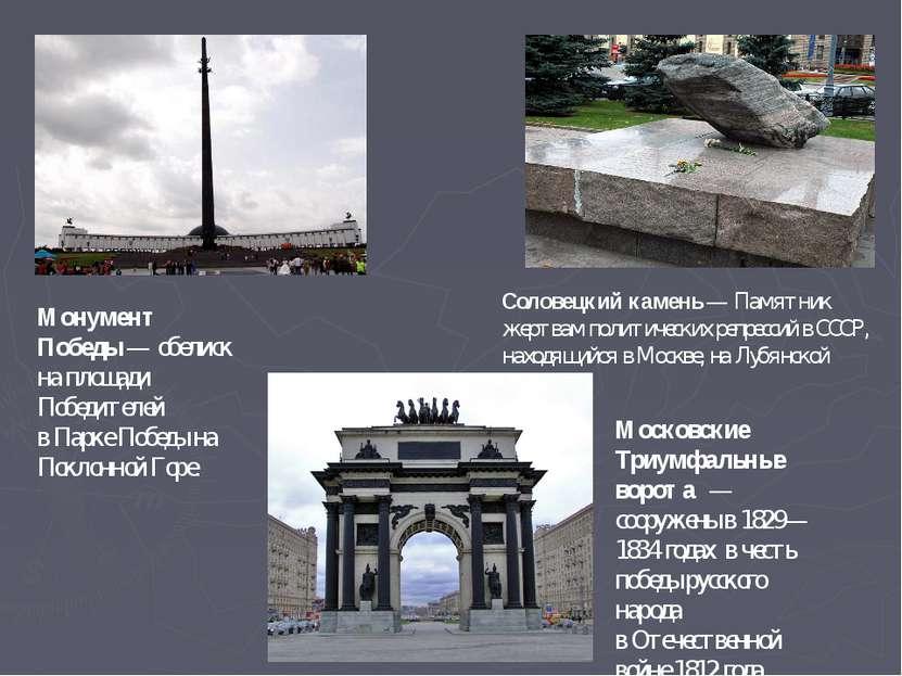 Монумент Победы— обелиск на площади Победителей вПарке Победына Поклонной ...