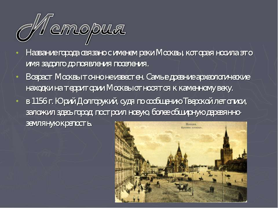 Название города связано с именем рекиМосквы, которая носила это имя задолго ...