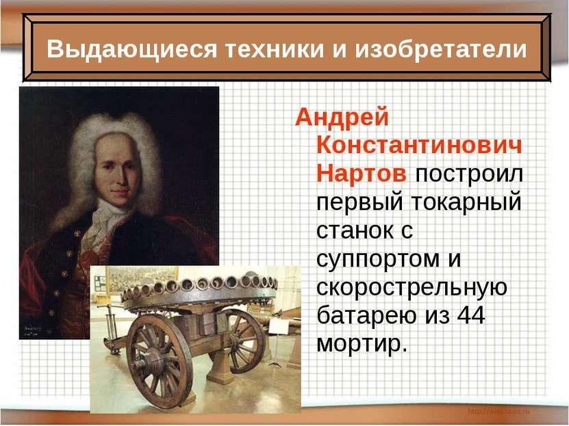 Андрей Константинович Нартов построил первый токарный станок с суппортом и ск...