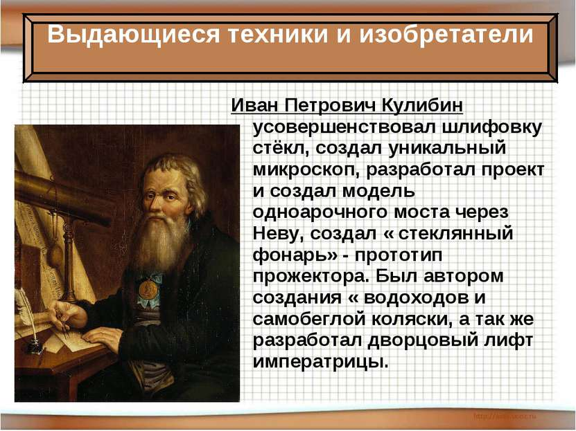 Иван Петрович Кулибин усовершенствовал шлифовку стёкл, создал уникальный микр...