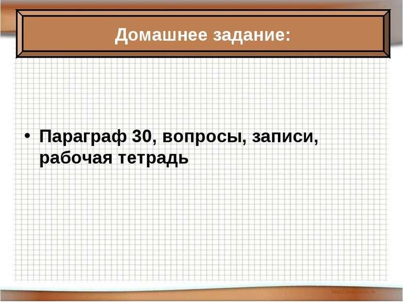 Параграф 30, вопросы, записи, рабочая тетрадь Домашнее задание: Антоненкова А...