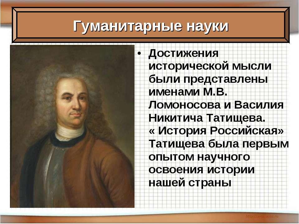 Достижения исторической мысли были представлены именами М.В. Ломоносова и Вас...