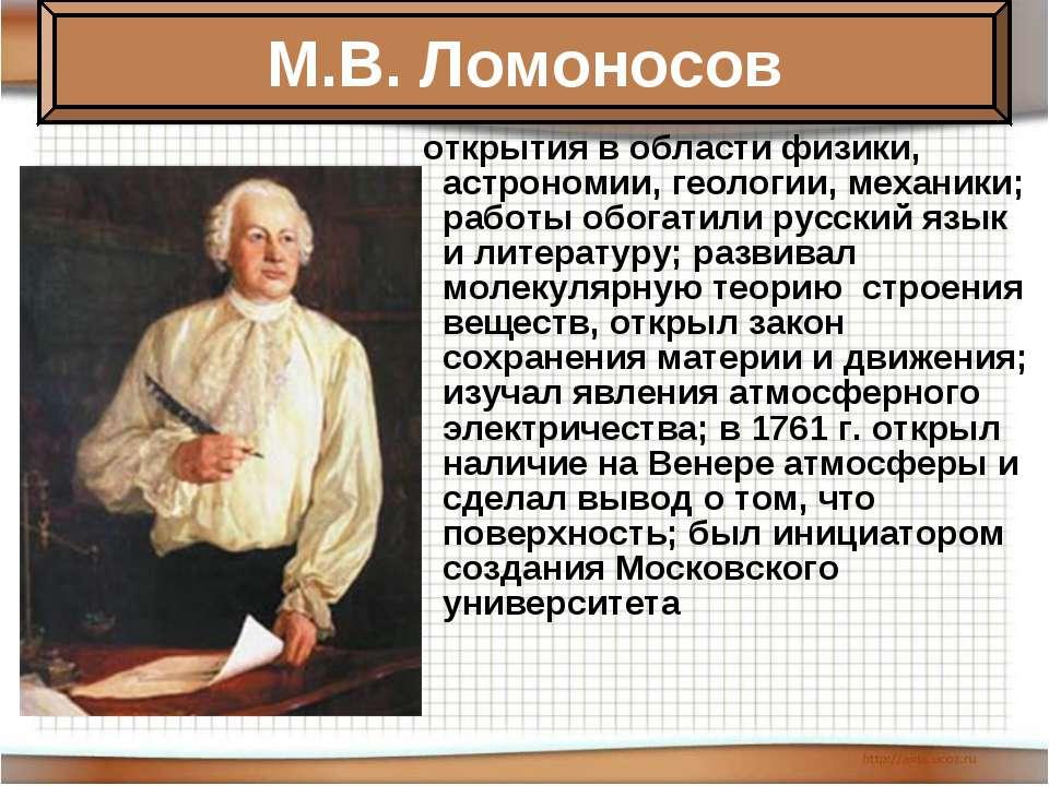 открытия в области физики, астрономии, геологии, механики; работы обогатили р...