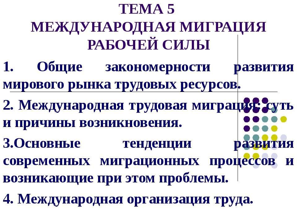 ТЕМА 5 МЕЖДУНАРОДНАЯ МИГРАЦИЯ РАБОЧЕЙ СИЛЫ 1. Общие закономерности развития м...