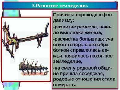 Причины перехода к фео-дализму: -развитие ремесла, нача-ло выплавки железа, -...