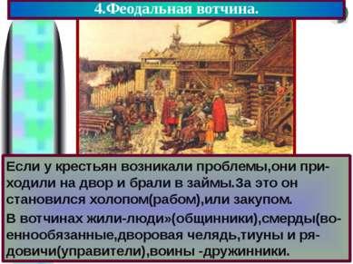 4.Феодальная вотчина. Если у крестьян возникали проблемы,они при-ходили на дв...