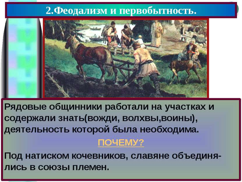 2.Феодализм и первобытность. Рядовые общинники работали на участках и содержа...