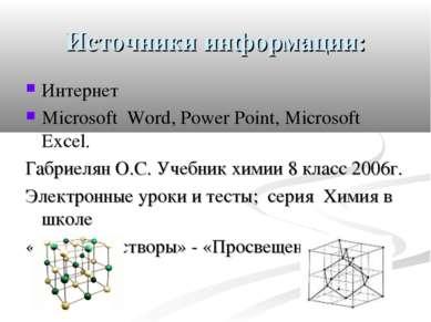 Источники информации: Интернет Microsoft Word, Power Point, Microsoft Excel. ...