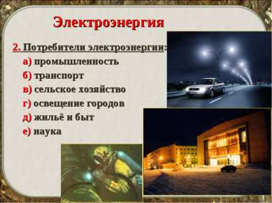 Электроэнергия 2. Потребители электроэнергии: а) промышленность б) транспорт ...