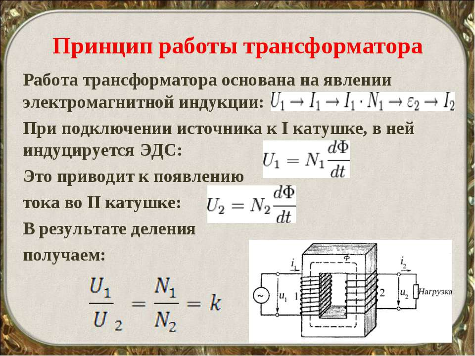 Принцип работы трансформатора Работа трансформатора основана на явлении элект...