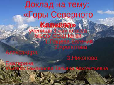 Доклад на тему: «Горы Северного Кавказа» Составители ученицы 3 «а» класса МБО...