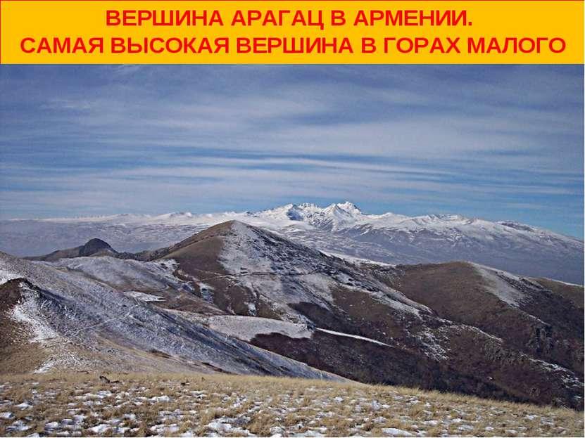 ВЕРШИНА АРАГАЦ В АРМЕНИИ. САМАЯ ВЫСОКАЯ ВЕРШИНА В ГОРАХ МАЛОГО КАВКАЗА