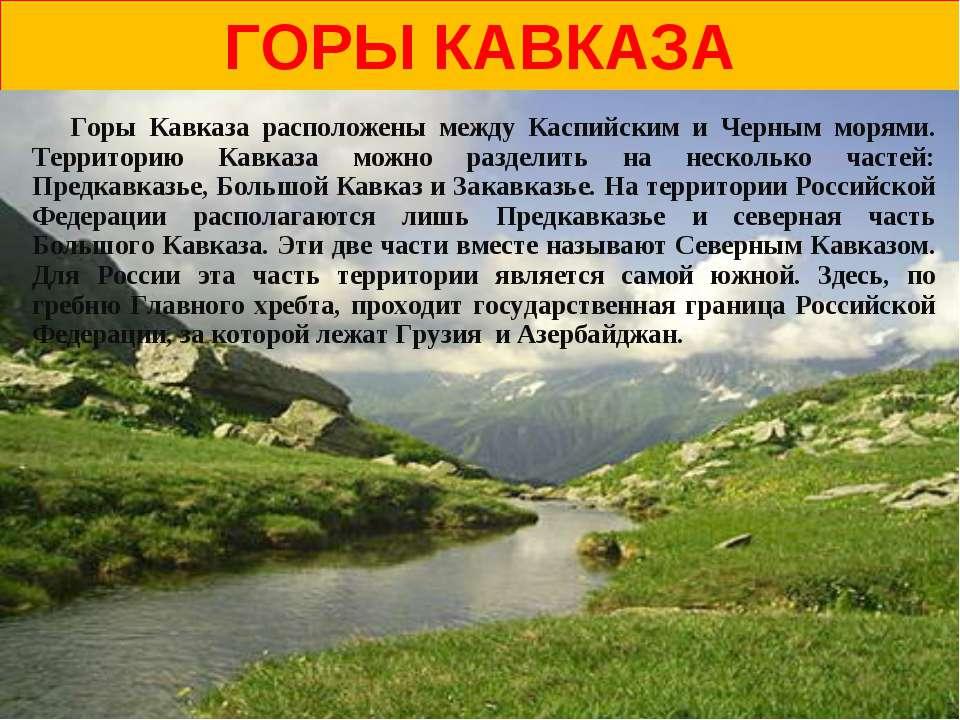 ГОРЫ КАВКАЗА Горы Кавказа расположены между Каспийским и Черным морями. Терри...