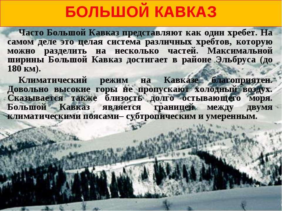 БОЛЬШОЙ КАВКАЗ Часто Большой Кавказ представляют как один хребет. На самом де...