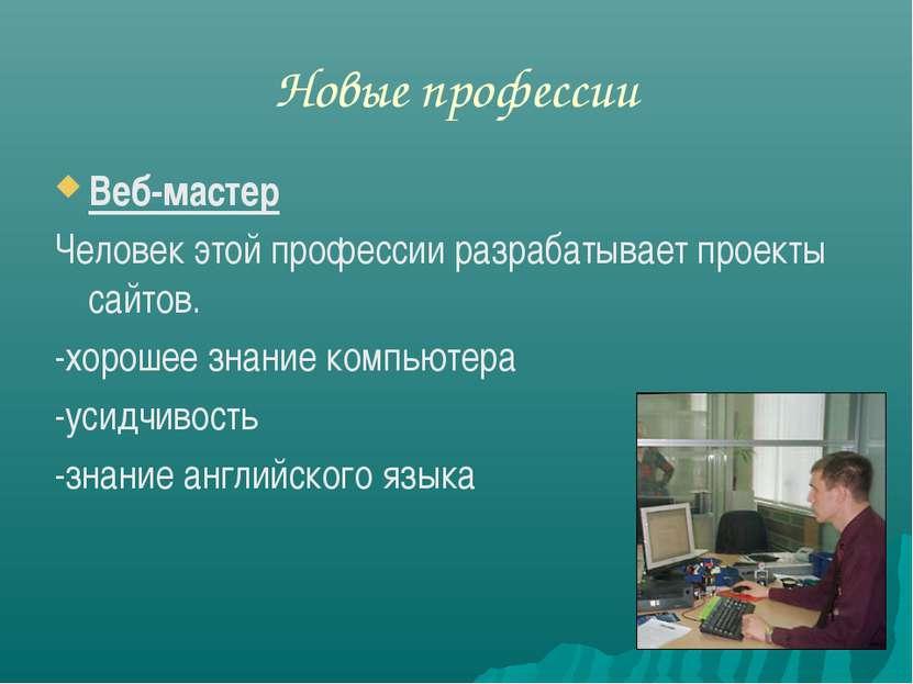 Новые профессии Веб-мастер Человек этой профессии разрабатывает проекты сайто...